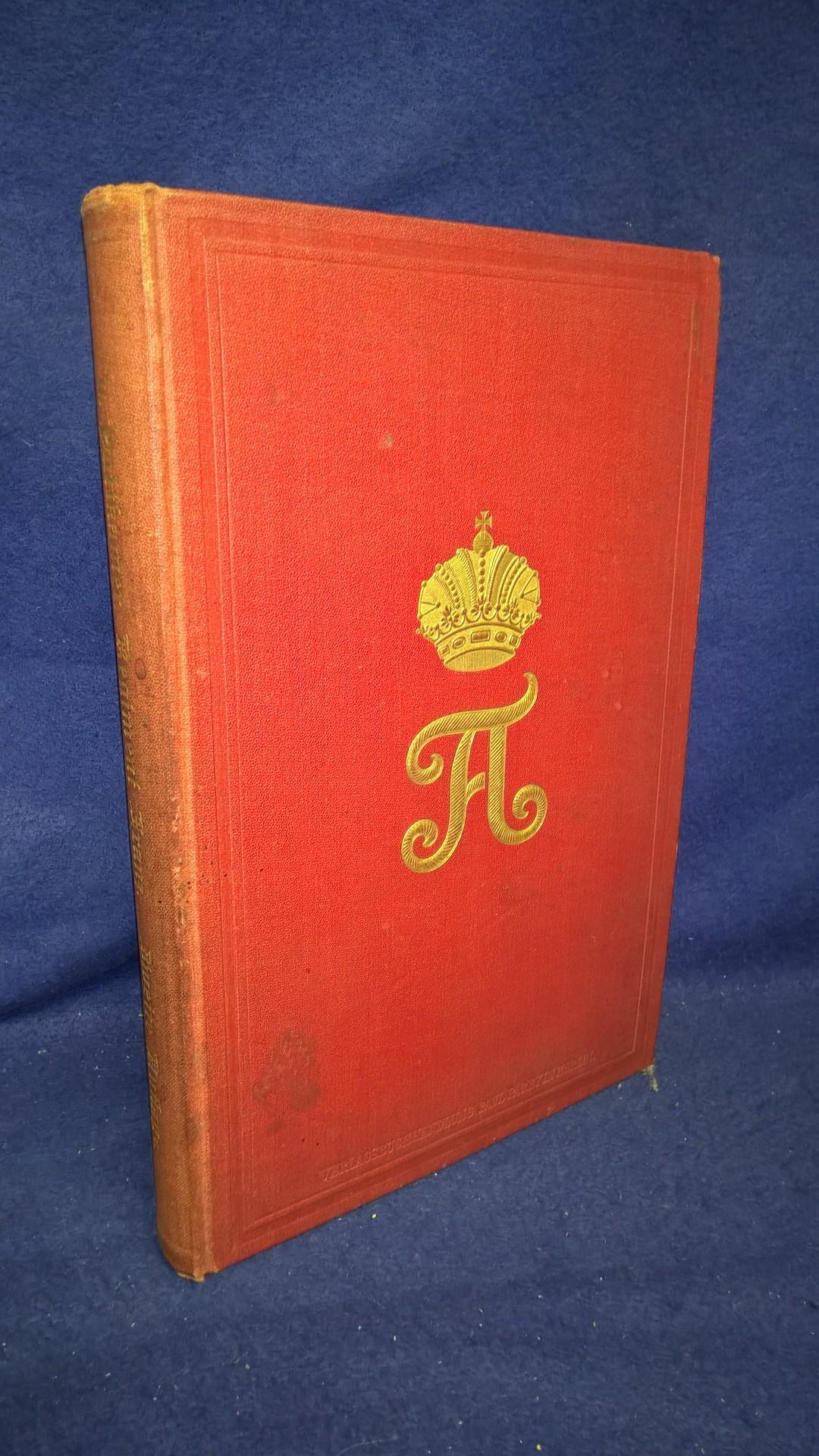Geschichte des Königlich Preußischen Kaiser Franz Garde-Grenadier-Regiments Nr. 2. Im Auftrage des Regiments zusammengestellt.